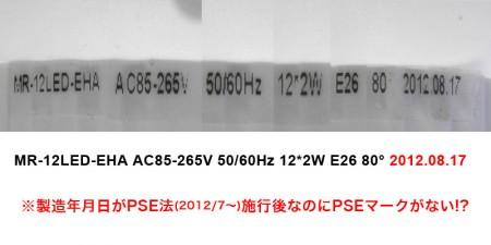 今回検証したスプリング製品の本体のラベル