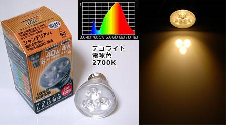 色素タンパクの色揚げに有効な電球色LED