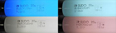 スドーのフラットスペクトル蛍光灯の発色とラベル