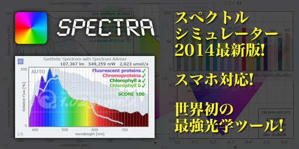 スペクトラ 1.0β
