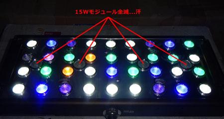 Maxspect max-s G2 400 160W:15Wモジュール不点灯...汗