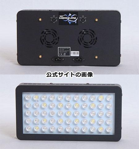 ReefBreeders LED 公式サイトの画像