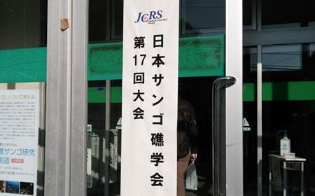 第17回 日本サンゴ礁学会