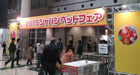 ジャパンペットフェア2015