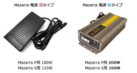 Mazarra新旧電源アダプター