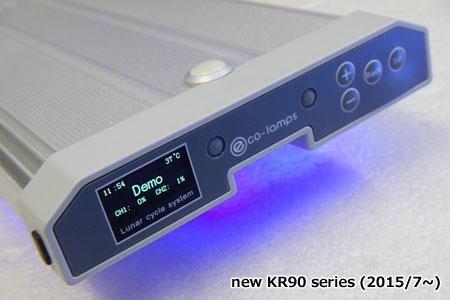 新KR90シリーズの大型液晶パネル