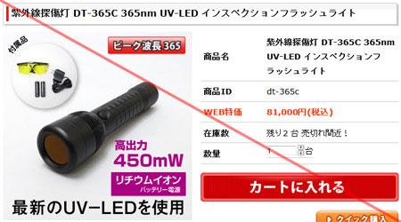 タセト DT-365C 365nm/450mW/15°