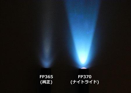 365nm(純正)と370nm(ナイトライド)のビーム比較