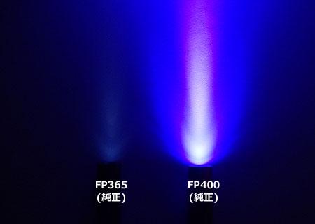 365nm(純正)と400nm(純正)のビーム比較
