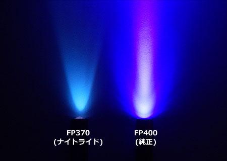 370nm(ナイトライド)と400nm(純正)のビーム比較