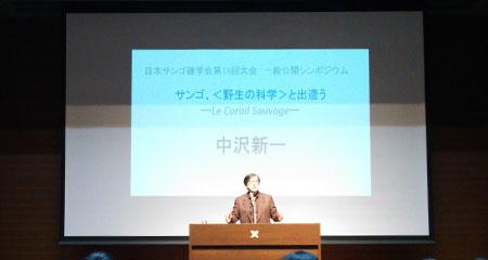 公開シンポジウム:中沢先生講演