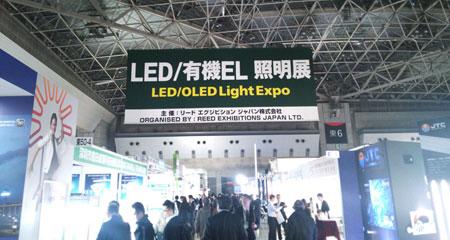 LED/有機EL 照明展2015
