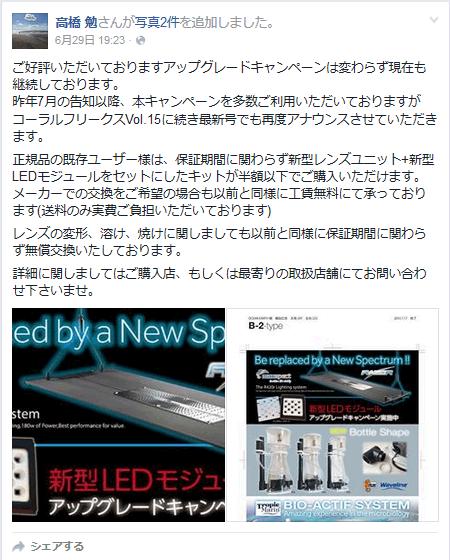 オーシャンアース高橋氏のfacebook記事